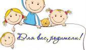 Информация для родителей! Доукомплектование групп