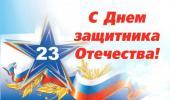 23 февраля - День защитников Отечества