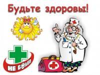 Горячая линия по заболеваемости гриппом и ОРВИ