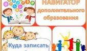 Об информационной системе «Навигатор дополнительного образования детей Республики Крым»